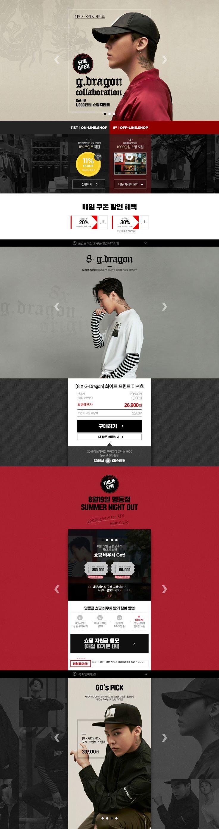 #2016년8월2주차 #11번가 #G.DRAGON콜라보레이션www.11st.co.kr