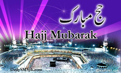 hajj-mubarak-2012-greetings-cards-urdu-wallpapers-pics-images.jpg (500×300)