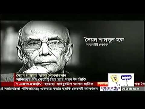 Jamuna Bangla News 27 September 2016 Daily Bangladesh News Updates #banglanews #bangla #news #banglatvnews #latestbanglanews #onlinebanglanews #bangladeshnews