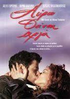 Cine Greece: Αύριο θα'ναι Αργά [2001]