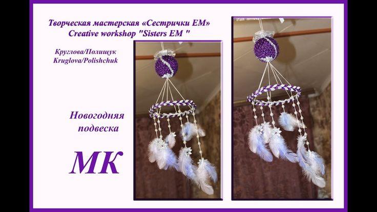 МК.Новогодняя подвеска-Перья в серебре