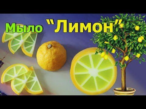 Мыло ЛИМОН ● Как сделать Лимонные дольки ХИТРОСТИ ● Мыловарение ● МАСТЕР-КЛАСС ● Soap making - YouTube