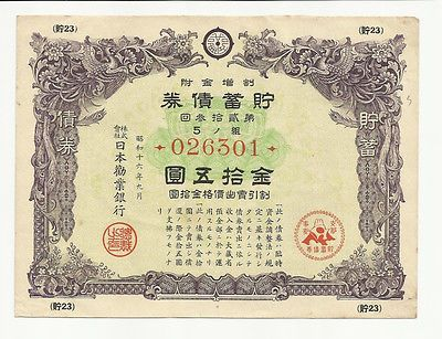 scripophilia scripophily - Old Japan and China war bond-1941-23 issue