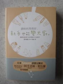 ≪調味料を使うのがおもしろくなる本≫中国版