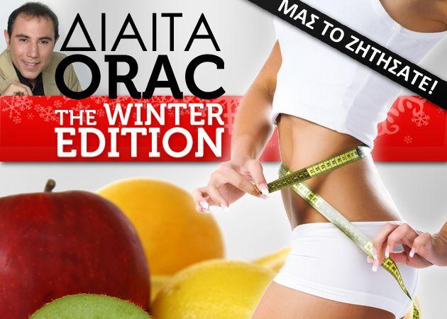 H δίαιτα που ενεργοποιεί το μεταβολισμό σου...και το χειμώνα!