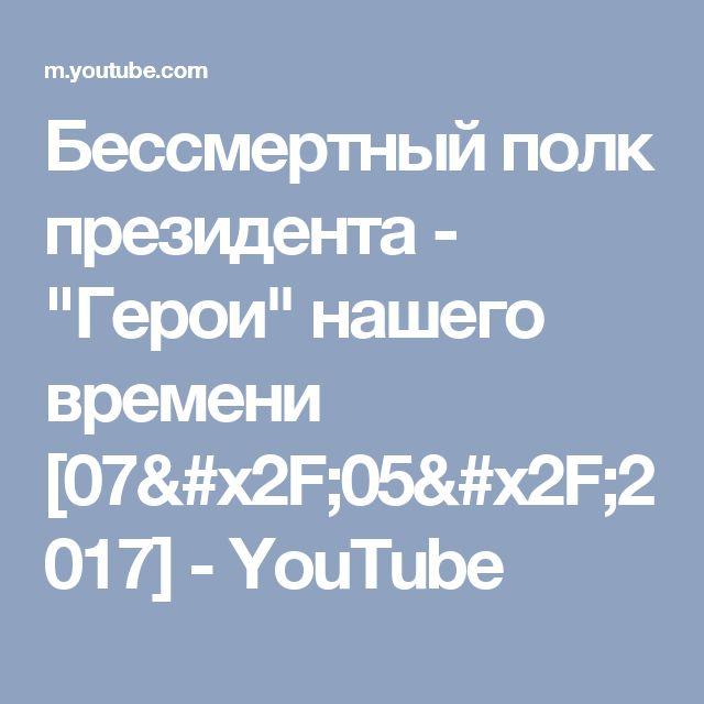 """Бессмертный полк президента - """"Герои"""" нашего времени [07/05/2017] - YouTube"""