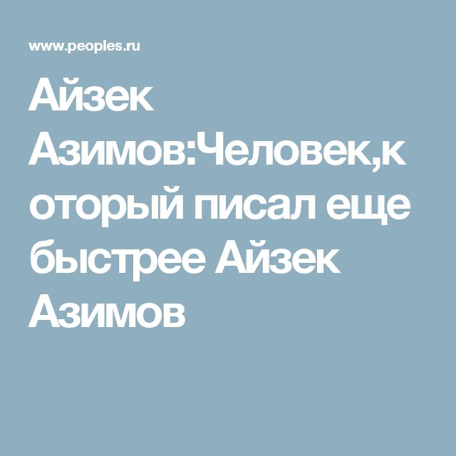 Айзек Азимов:Человек,который писал еще быстрее Айзек Азимов