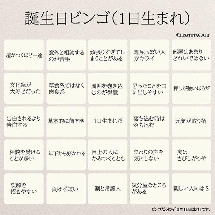 いいね!760件、コメント14件 ― yumekanauさん(@yumekanau2)のInstagramアカウント: 「「誕生日ビンゴ(1日生まれバージョン)」本日お誕生日の方、おめでとうございます!もしも、まわりにお誕生日の方がいれば画像をプレゼントしてください。 . また、10月以外の#1日生まれ…」