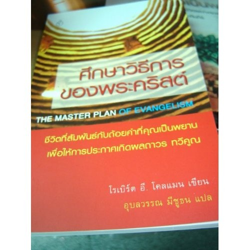 Amazon.com: The Master Plan of Evangelism by Robert Emerson Coleman / Thai Language Translation / Thailand (9789747302431): Robert Emerson Coleman: Books $44.99