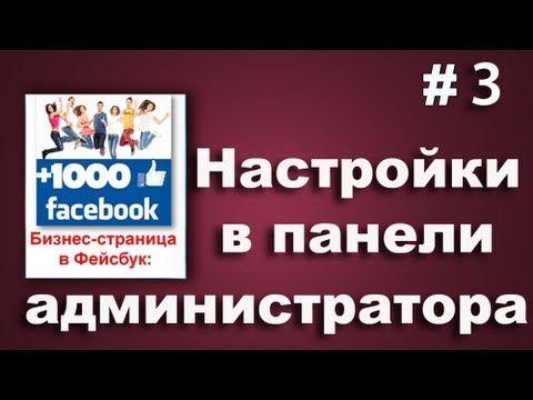 Facebook для бизнеса. Урок 3 - Настройки в панели администратора страницы - YouTube