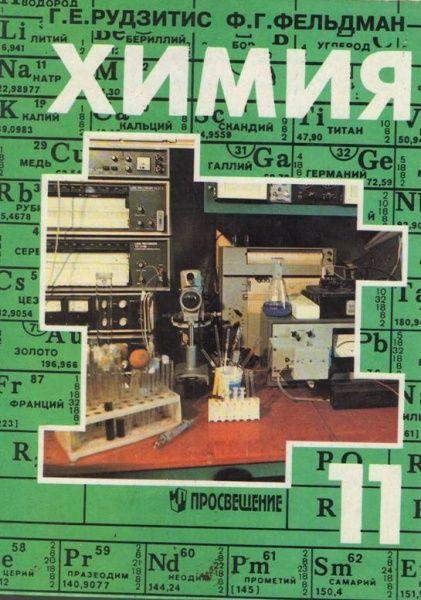 Учебнику за 11 класс «Химия. 11 класс», Г.Е.Рудзитис, Ф.Г.Фельдман