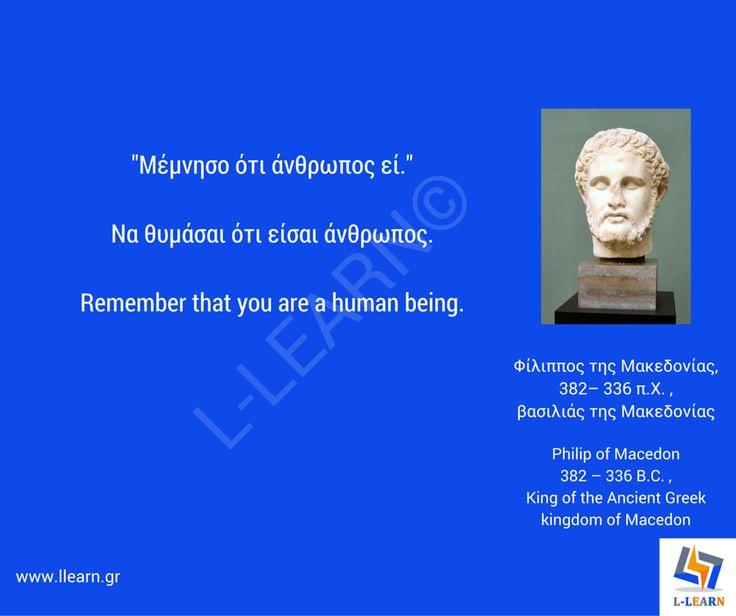 Phillip of Macedon - Φίλλιπος της Μακεδονίας #Greek #quotes #ρήσεις #γνωμικά #αποφθέγματα #ελληνικά