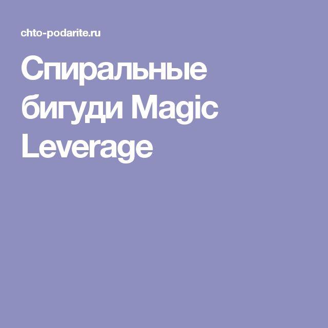 Спиральные бигуди Magic Leverage