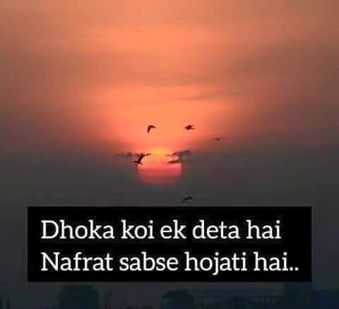 Dhoka Wallpaper With Quotes, Check Out Dhoka Wallpaper ...