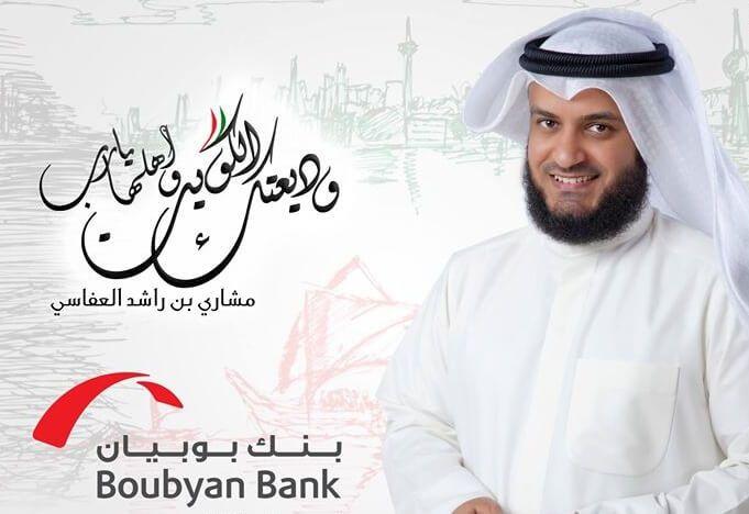 أنشودة الكويت Kuwait Bank