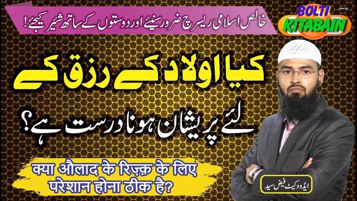 Kya Aulad Ke Rizq ki Fikar Kana Drust hai ?   Islamic Motivational Lectu...   Islamic Video by ...