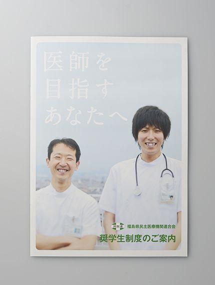 医療機関の案内パンフレット作成|会社案内 パンフレット専科