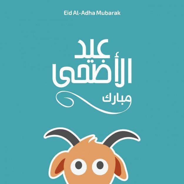 أجمل صور تهنئة عيد الأضحى المبارك 2020 رمزيات خروف العيد بالعربي نتعلم Eid Images Eid Ul Adha Eid Ul Adha Images