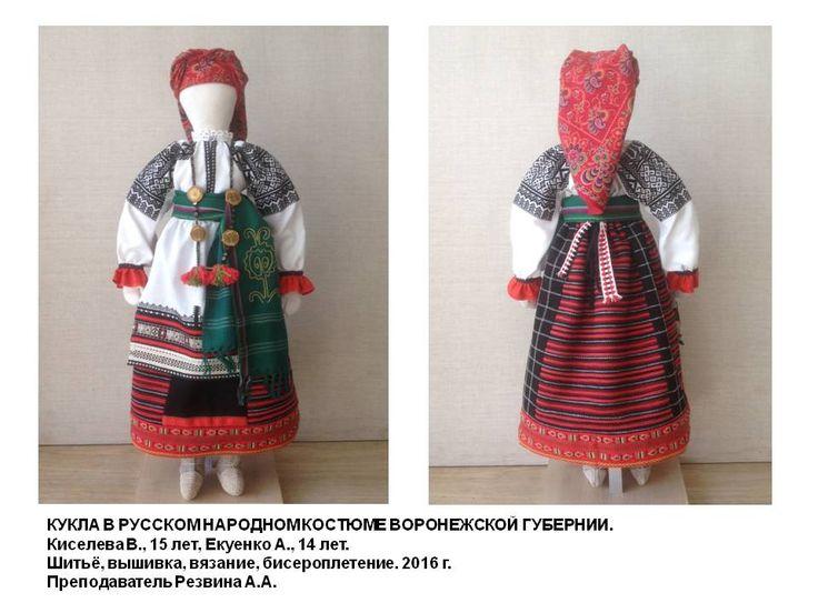 Кукла в русском народном костюме Воронежской губернии