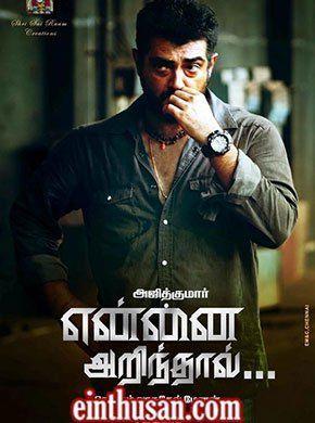 Yennai Arindhaal Tamil Movie Online - Ajith Kumar, Arun Vijay, Trisha Krishnan, Anushka Shetty and Parvathy Nair. Directed by Gautham Menon. Music by Harris Jayaraj. 2015[U/A]