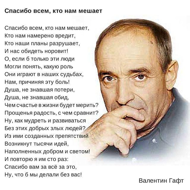 #гафт #стихи