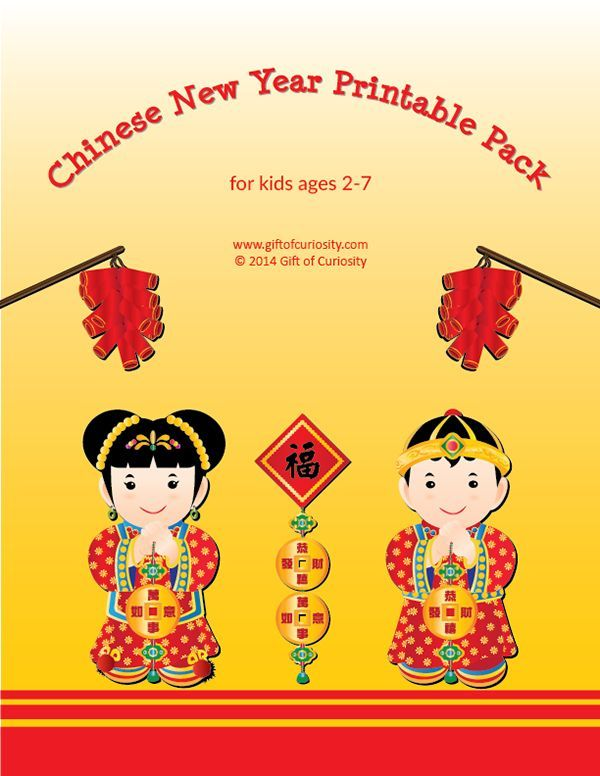 Free Chinese New Year Printable Pack with 76 activities for kids ages 2-7. This pack is a super fun way to learn about Chinese New Year while building key skills. || Gift of Curiosity