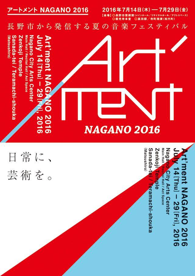 アートメント NAGANO 2016