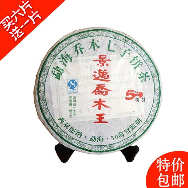 $32.99 (Buy here: https://alitems.com/g/1e8d114494ebda23ff8b16525dc3e8/?i=5&ulp=https%3A%2F%2Fwww.aliexpress.com%2Fitem%2FPu-er-tea-raw-tea-cake-357g-seven-cake-tea-unbuttressed-king-tea%2F1813730511.html ) puer, 357g puerh tea, Chinese tea,Raw Pu-erh,Shen Pu'er, Free shipping for just $32.99