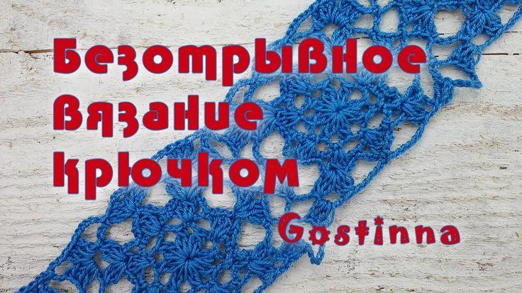 Безотрывное вязание крючком✳️Вязание без отрыва нити✳️Урок по вязанию кр...