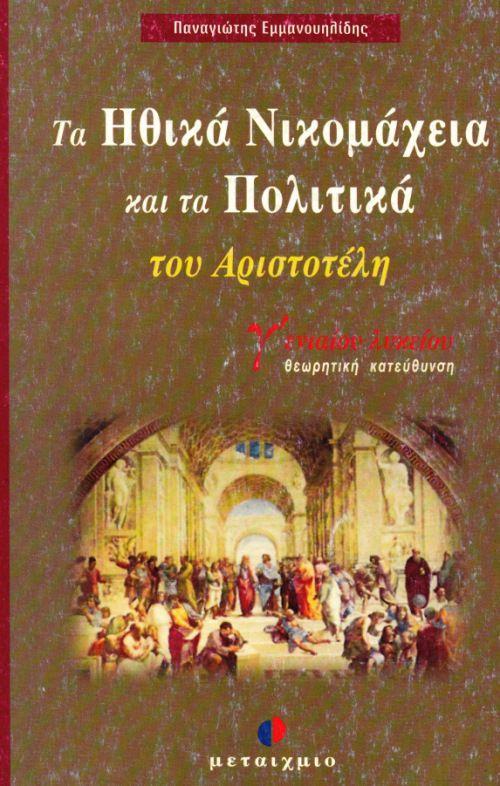 Διδασκαλείον Ελληνικότητας Βιβλία Ελληνικής Γραμματείας, Αρχαίοι, Σύγχρονοι Συγγραφείς