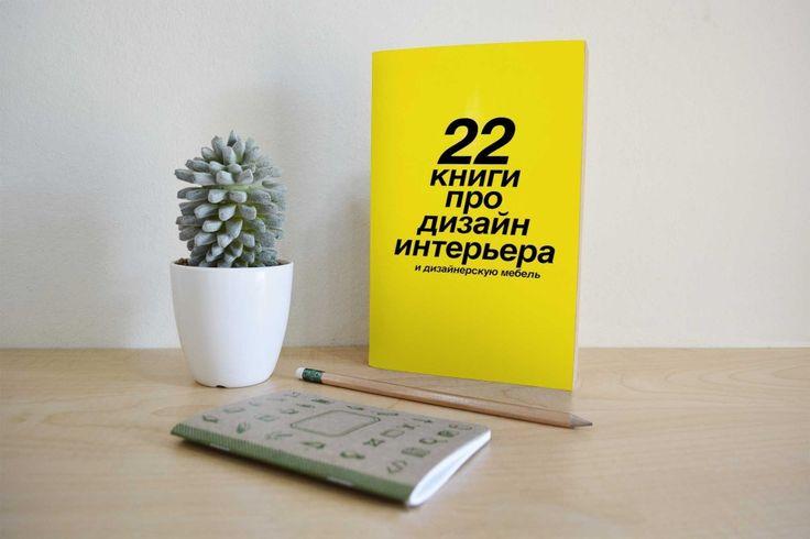 22 лучшие книги по дизайну интерьера - Сундук идей для вашего дома - интерьеры…