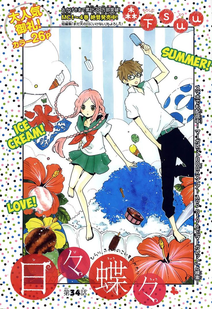 Hibi Chouchou, I have no idea what this is but the cover is beautiful.