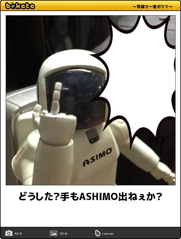 どうした?手もASHIMO出ねぇか?