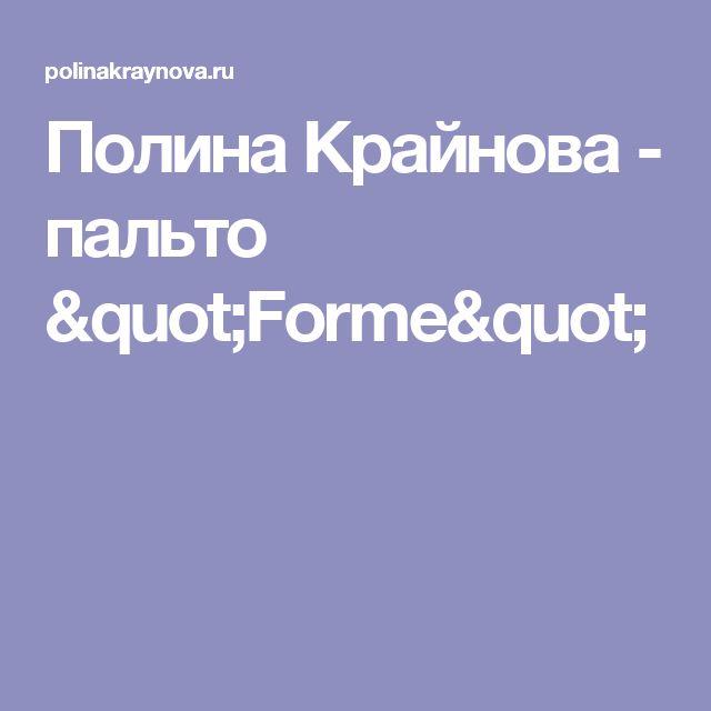 "Полина Крайнова - пальто ""Forme"""