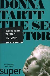 «Тайная история» — Донна Тартт