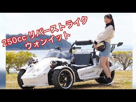 リバーストライク ウォンイット かっこいい三輪バイク 250cc イメージ動画 Youtube リバーストライク 三輪バイク バイク 250cc