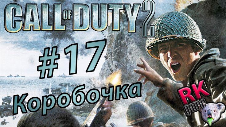 Прохождение Call of Duty 2 #17 КОРОБОЧКА