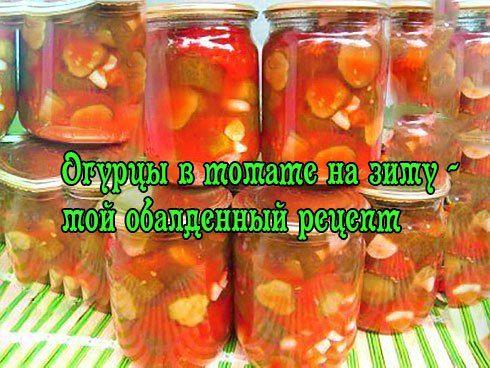 Огурцы в томате на зиму - мой обалденный рецепт