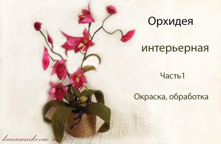 Орхидея интерьерная.Окраска, обработка. Часть1