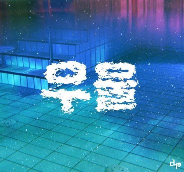 그래픽 디자이너 이다하씨는 글자를 이용한 은유와 사진으로 작품활동을 하는 아티스트입니다. 얼마전에 우연히 페이스북에서 '몸'이라는 작품을 봤는데 인상적이더라구요.  출처- https://www.facebook.com/dahalab  손쉬운 개인 전시관 개설, 아이노갤러리 >> http://www.ainnogallery.com