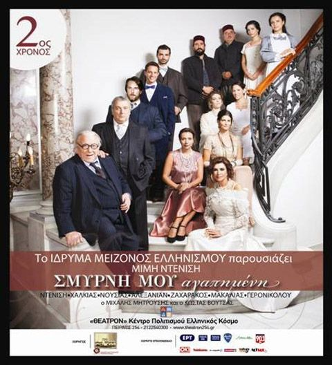 Σμύρνη μου αγαπημένη στο ΘΕΑΤΡΟΝ, Κέντρο Πολιτισμού Ελληνικός Κόσμος