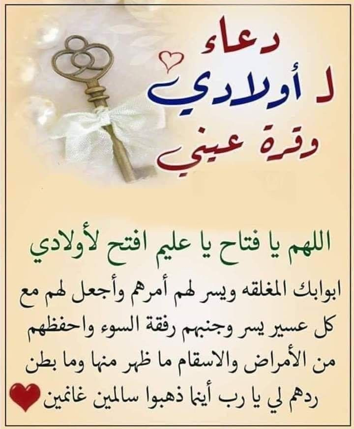 Pin By Desert Rose On اوﻻدي وبناتي Islamic Phrases Book Qoutes Arabic Calligraphy