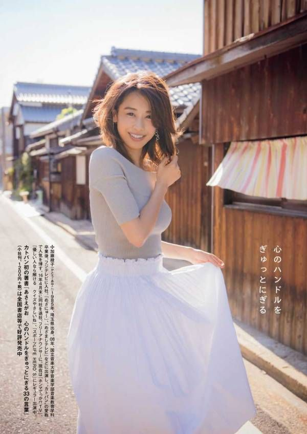 加藤綾子とかいう女子アナの身体wwwwwwwwwww (※画像あり) : ラビット速報