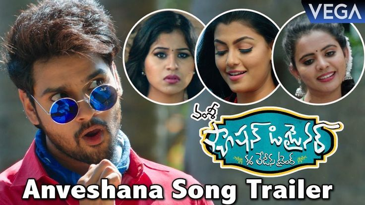 Fashion Designer S O Ladies Tailor Movie Songs Anveshana Song Trailer Www Fa Fashion Designer S Movie Songs Fashion Design