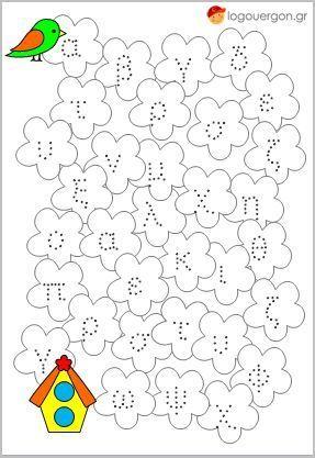Γράφω την αλφαβήτα στα λουλούδια--Η δραστηριότητα περιέχει λουλούδια σημαδεμένα με γράμματα μορφοποιημένα με βοηθητική σειρά από τελίτσες . Το παιδί ξεκινάει από το α που βρίσκεται στο πουλάκι και χαράζει με το μολύβι την αλφαβήτα με τη σειρά μέχρι να φτάσει στο ω όπου βρίσκεται το σπίτι του πουλιού. Το φύλλο εργασίας βοηθάει στην γραφή και εκμάθηση των γραμμάτων καθώς στη σωστή ταξινόμηση τους.