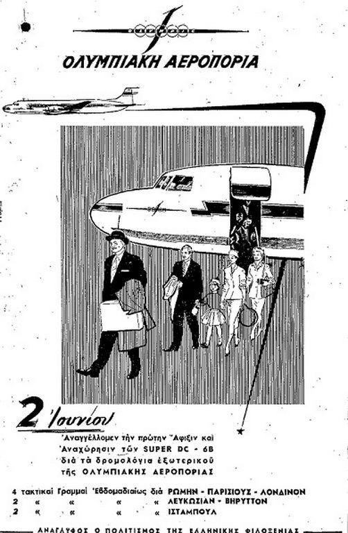 Ολυμπιακή αεροπορία DC-6B