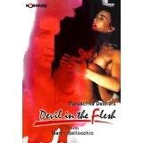 Devil in the Flesh (DVD)By Maruschka Detmers