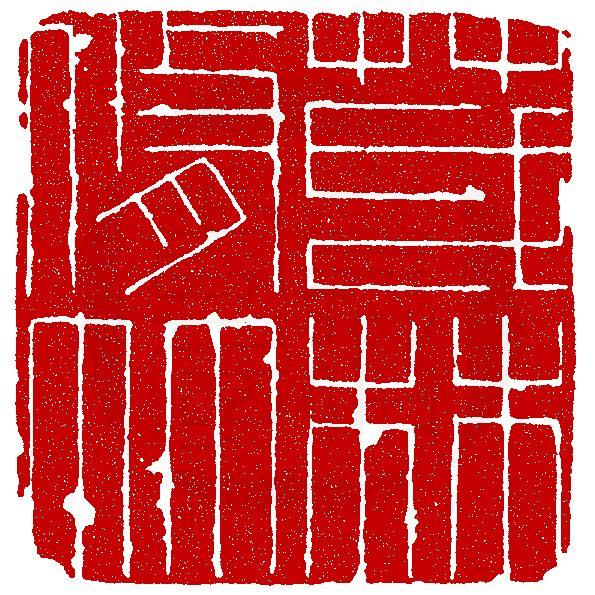 Wen Pang(1498--1573)明 文彭刻〔茂林脩竹〕,印面長寬為4.69X4.69cm