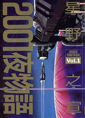 2001夜物語 1 星野之宣 双葉社