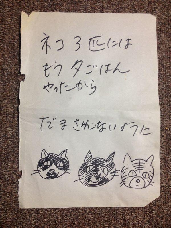 お母さんの書き置き : だまされないように I've already fed three cats. Don't be deceived. From Mom.